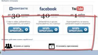 Как зарабатывать деньги в Вконтакте