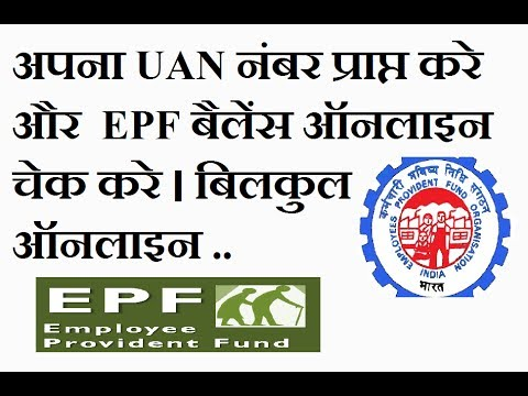 How To Get UAN No. To Check EPF Balance Online. 2017 Updated (Step By Step)