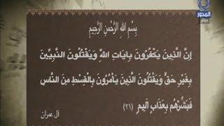 سالم عبد الجليل: عدم التصديق بآية واحدة أنزلها الله «كفر»