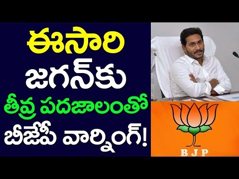 This Time BJP Serious Letter AP CM YS Jagan, Andhra Pradesh
