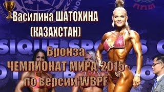 Василина Шатохина (КАЗ) -  бронза Чемпионат мира-2015 по фитнесу / Women's WBPF World Championships