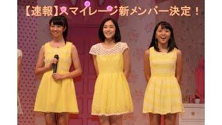 【速報】スマイレージ新メンバーは室田瑞希、佐々木莉佳子、相川茉穂! ...