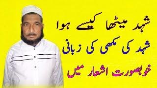 Shahad Mitha kaise howa-new Rubaiyat-Muzafar iqbal