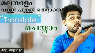 ഇംഗ്ലീഷില് ബ്ലോഗ് എഴുതാന് പോലും ഇതാണ് ട്രിക്ക് | Translate  Malayalam to English with Grammer screenshot 2
