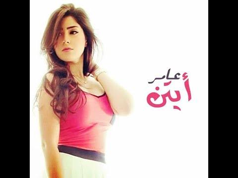 فيلم مصري جديد كوميدي  بطولة أيتن عامر 2018 motarjam