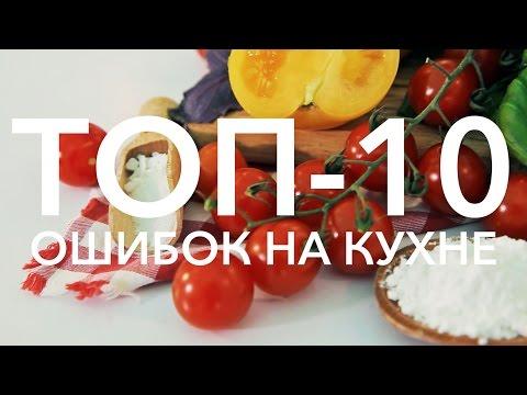 ТОП-10 ошибок на кухне [Рецепты Bon Appetit]