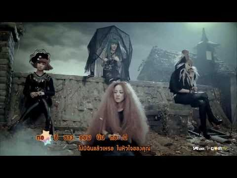 [MV Karaoke]   It Hurts - 2NE1   [thai sub]