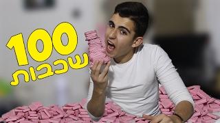 100 שכבות של בזוקה !