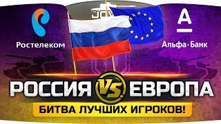 РОССИЯ против ЕВРОПЫ! ● Матч-Реванш лучших игроков World Of Tanks!