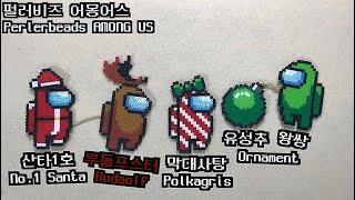 [ENG] 어몽어스 캐릭터 제작기 5탄 : 크리스마스 …