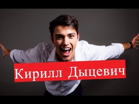Дыцевич Кирилл Хороший парень ЛИЧНАЯ ЖИЗНЬ  Ради любви я всё смогу