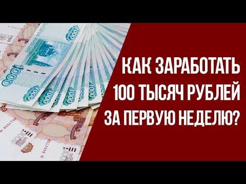 Как заработать первые 100 000 рублей на своем бизнесе? [3 серия, 1 часть, Долина59]