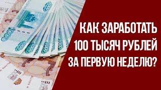 СДЕЛАТЬ ЗА МЕСЯЦ! Заработать 100 000 руб.