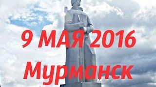 9 мая 2016 Мурманск  ПАРАД   и  САЛЮТ(Привет, всем кто смотрит наш ролик! Надеемся Вам понравится наше видео о празднование 9 мая в городе-герое..., 2016-05-15T11:18:30.000Z)