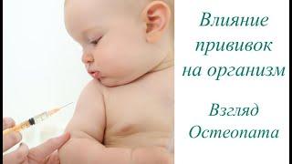 Влияние прививок на организм ребенка, взгляд остеопата. Доктор Легошин
