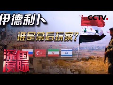 Download 《深度国际》伊德利卜:谁是幕后玩家? 20180929 | CCTV中文国际