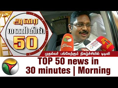 TOP 50 news in 30 minutes | Morning | 29/06/2017 | Puthiya Thalaimurai TV
