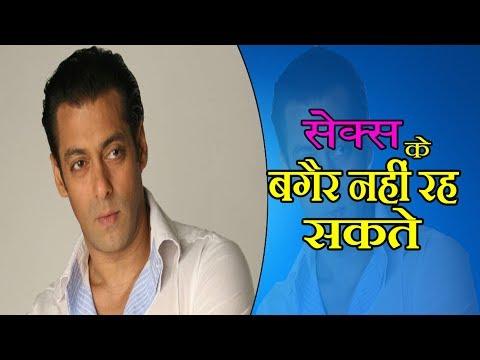 सेक्स के बगैर नहीं रह सकते सलमान खान, भाई अरबाज़ ने किया खुलासा | Salman Khan Sex Life |