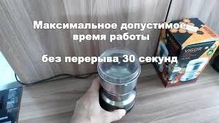 кофемолка Vigor HX-3434 обзор