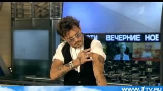 Джони Деп на Первом канале в вечерних новостях показывает свои тату