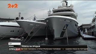 У розпал оксамитового сезону у Монако відбувається єдине у світі яхт-шоу