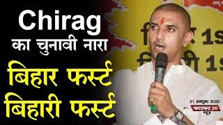 Bihar Election: Chirag Paswan का Nitish पर निशाना, बिहार फर्स्ट, बिहारी फर्स्ट का दिया नारा