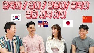 한국어 / 영어 / 일본어 / 중국어 나라별 영화 제목 차이 알아보기!