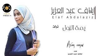 إيلاف عبد العزيز //دلوكة يمة الزول أنا // تراث