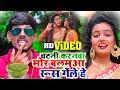 #Suresh_Bharti || #Jhumta #HD_VIDEO || चटनी करनमा मोर बलमुआ रूस गेले हे || Chatani Karnwa Balmua