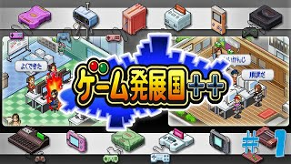 このゲーム、めちゃくちゃ面白かった! アプリのダウンロードはカイロソフトさんのHPから http://kairosoft.net/game/appli/gamedev.html.