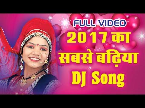 राजस्थानी DJ सांग 2017 !! कागलियो !! Kagliyo !! मारवाड़ी DJ Rajasthani dhamak song