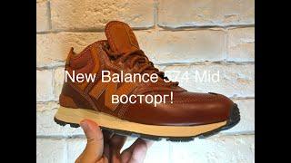 Обзор зимних кроссовок New Balance 574 Mid почти харивины