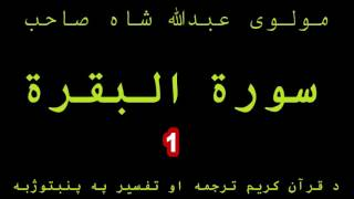 Video 2 Surah Al baqarah (Vol - 1) Quran Karem Pashto Tarjuma aw Tafseer download MP3, 3GP, MP4, WEBM, AVI, FLV November 2018