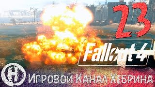 Прохождение Fallout 4 - Часть 23 Форт Индепенденс