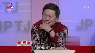 《金牌调解》丈夫指责妻子说话没水平20171120[720P版]