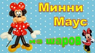 Минни Маус из шаров/Minnie Mouse from the balls