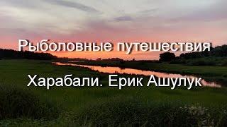 Рыболовные путешествия - Харабали. Ерик Ашулук