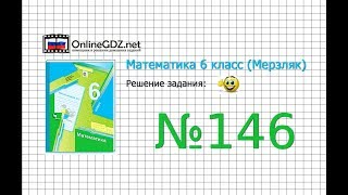 Задание №146 - Математика 6 класс (Мерзляк А.Г., Полонский В.Б., Якир М.С.)