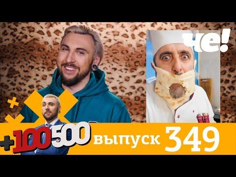 +100500   Выпуск 349