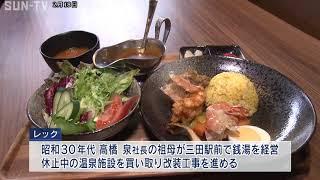 本を楽しめる温泉施設 三田市にオープン