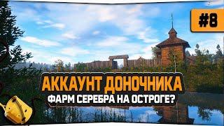 Русская Рыбалка 4 — Аккаунт доночника. Фармим на остроге 8