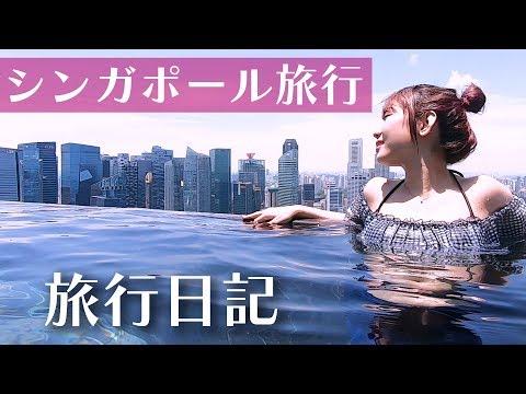 シンガポール旅行日記!観光地にカジノに屋上プール!