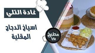 اسياخ الدجاج المقلية - غادة التلي