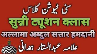 SUNNI TUTION CLASS Allama Abdul Sattar Hamdani by alahazrat network p