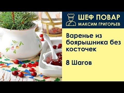 Варенье из боярышника без косточек . Рецепт от шеф повара Максима Григорьева