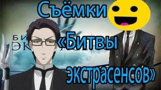 Аниме прикол-Тёмный Дворецкий- Съёмки битвы экстрасенсов