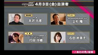 YouTube動画:【今こそ笑いが必要!】オプエド 清水宏 タケ小山 あおみえり