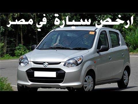 ملك السيارات | ارخص سيارة في مصر و بالتقسيط