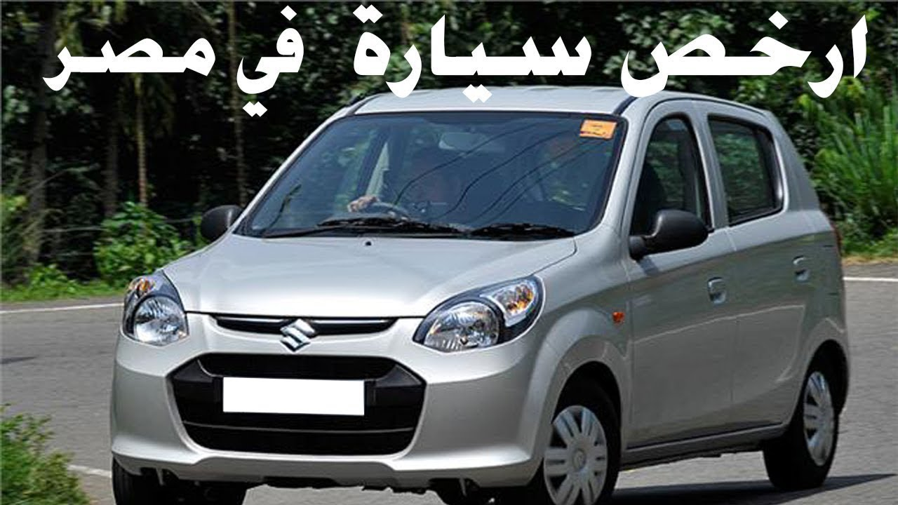 ملك السيارات ارخص سيارة في مصر و بالتقسيط Youtube
