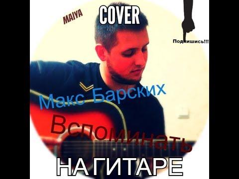 Макс Барских - вспоминать на гитаре (аккорды)